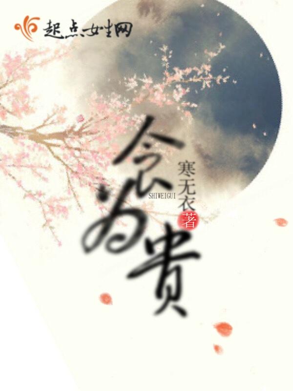 食为贵主角茌北杏精彩试读在线试读