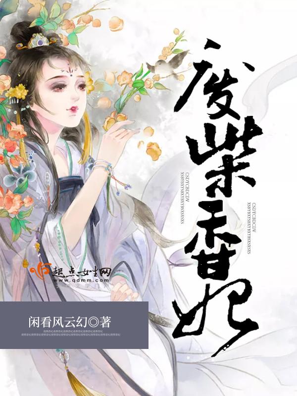 【废柴香妃完结版在线试读全文试读】主角夜明珠太子妃