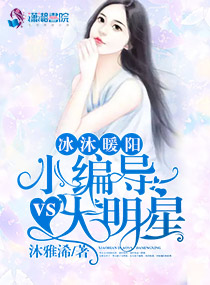 冰沐暖阳:小编导VS大明星