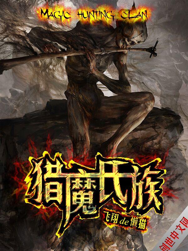 猎魔氏族主角萧麻木完结版精彩阅读最新章节