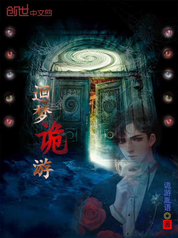 《迴梦诡游》主角唐域唐小说完结版