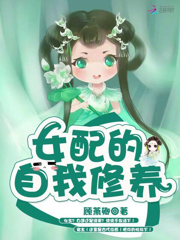 女配的自我修养主角顾浅笙柳诗涵章节列表章节目录小说