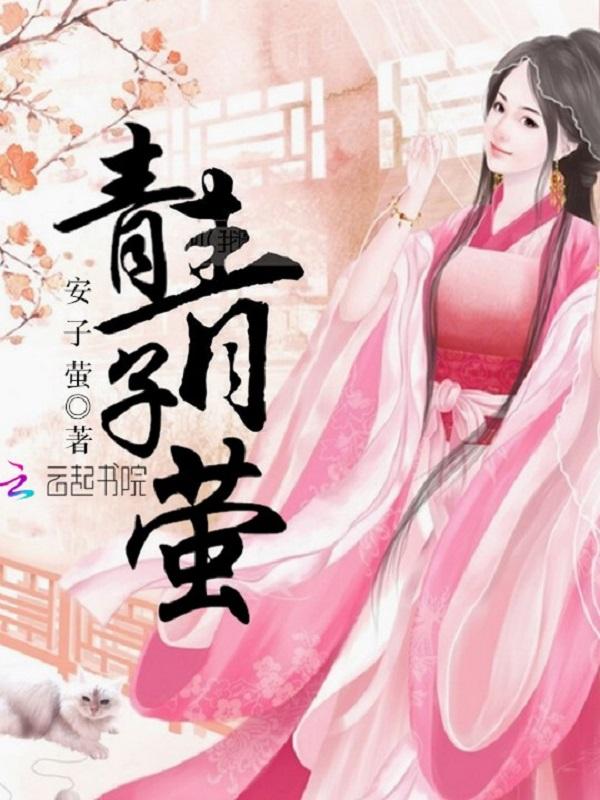 《青青子萤》主角安子长青小说精彩试读