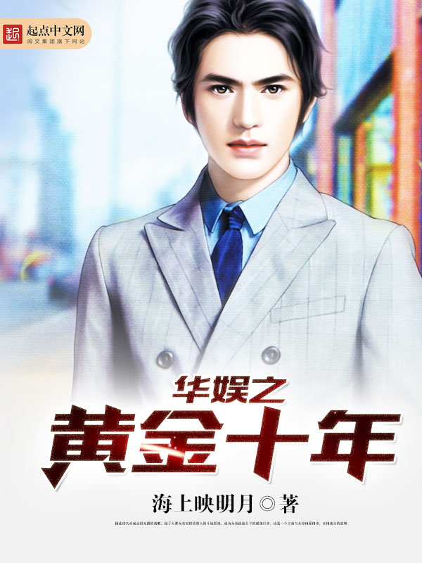 《华娱之黄金十年》主角李哲碧瑶完结版最新章节