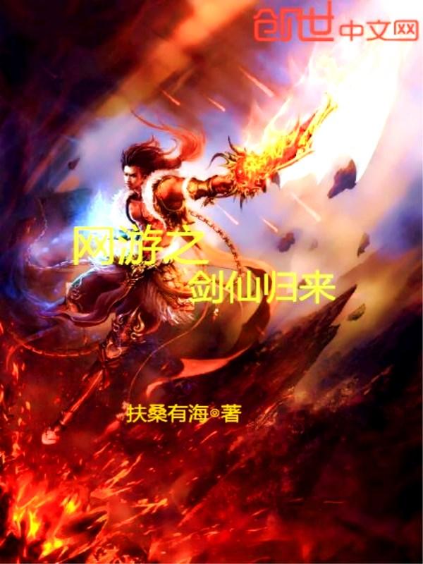 《网游之剑仙归来》主角夏娃福至心灵完整版全文试读最新章节
