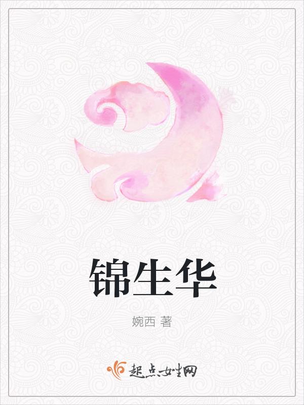 【锦生华完整版精彩试读小说】主角扶桑刚毅