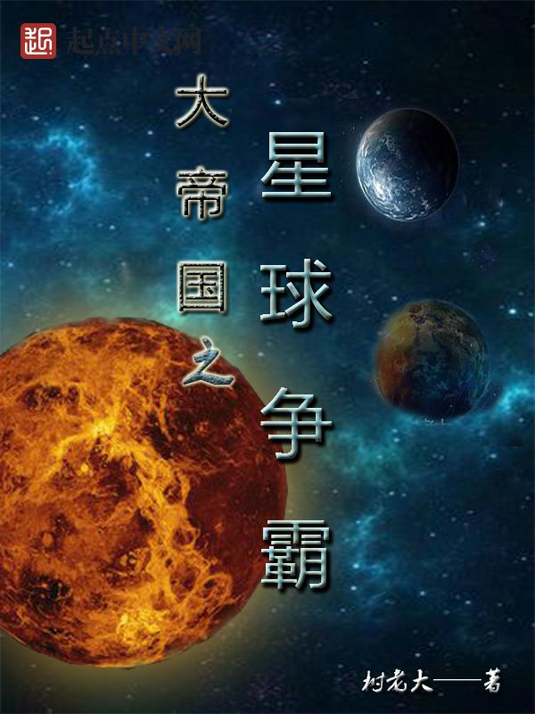 大帝国之星球争霸