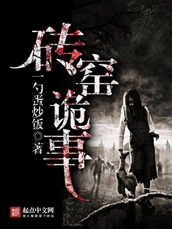 砖窑诡事主角王长青完本小说最新章节