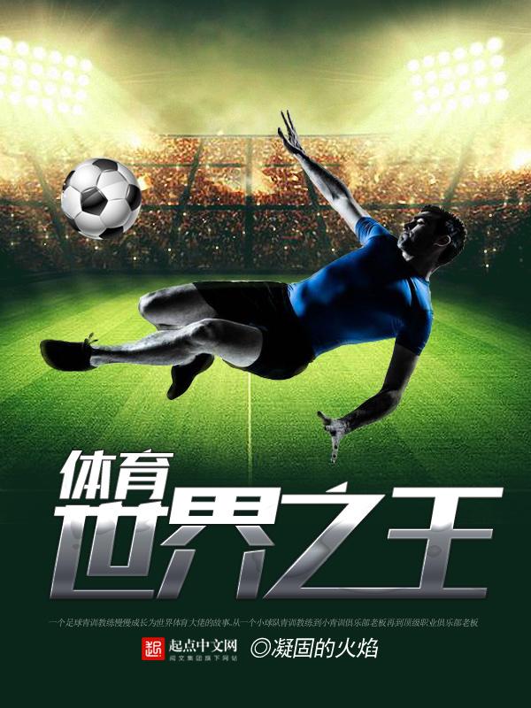 体育世界之王