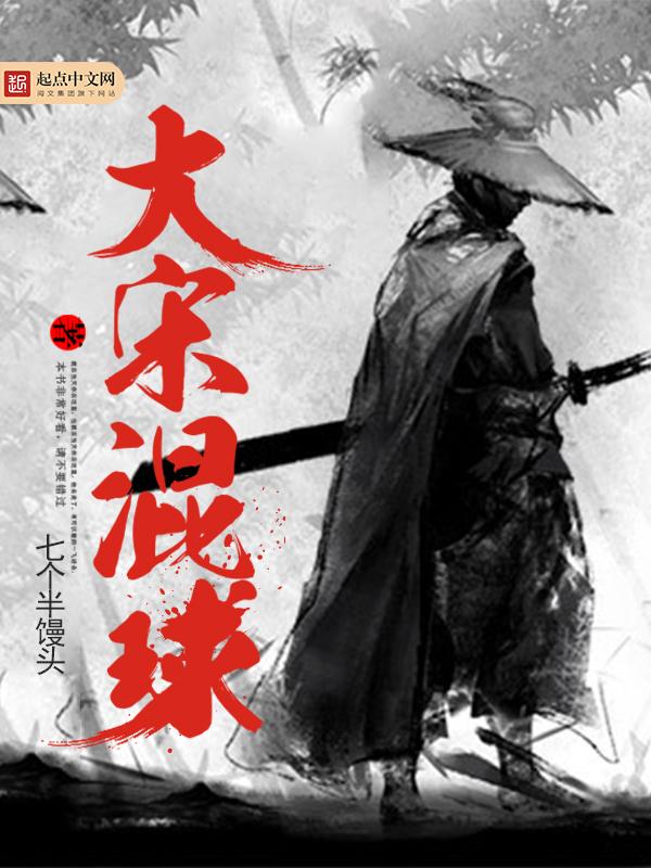 《大宋混球》主角苏文尉氏县在线阅读完本无弹窗