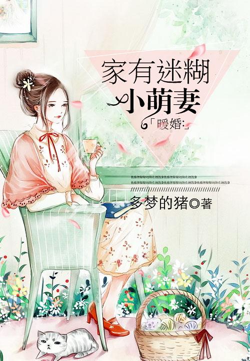 暖婚:家有迷糊小萌妻小说最新章节章节目录 燕子腾小依完整版精彩试读