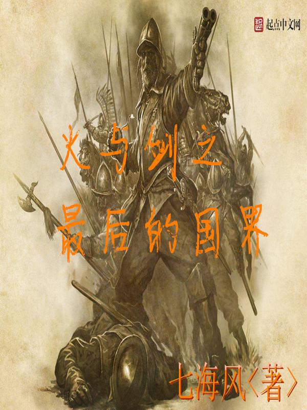火与剑之最后的国界