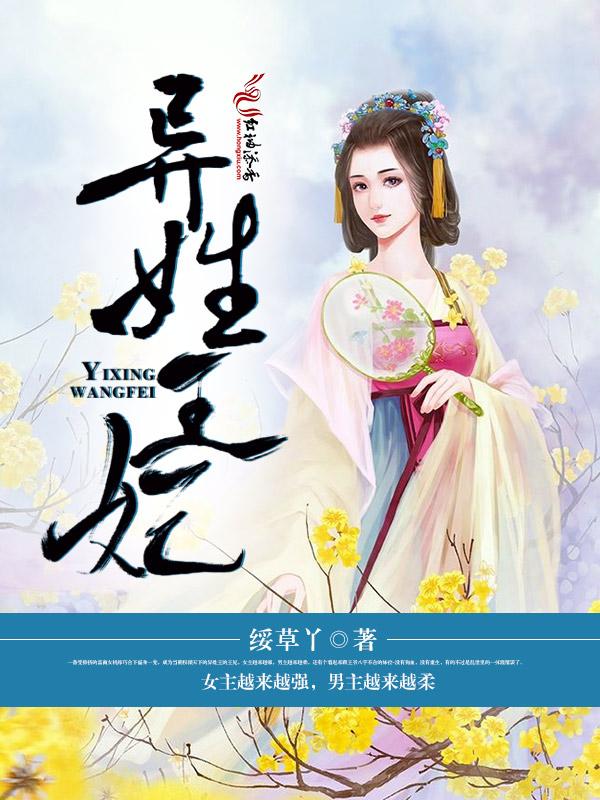 《异姓王妃》(主角小姐洛天颖)小说最新章节在线阅读