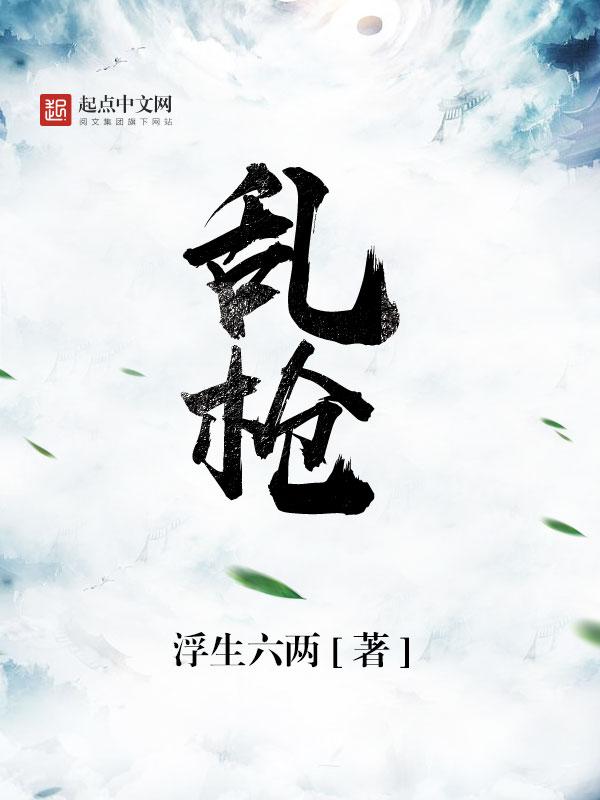 魔幻 法师 小说