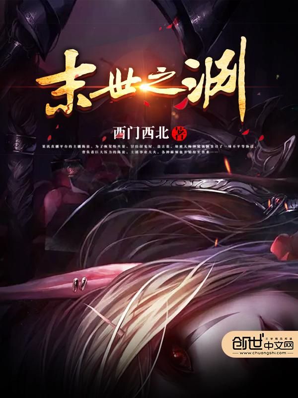 【末世之渊大结局免费阅读】主角老王宇