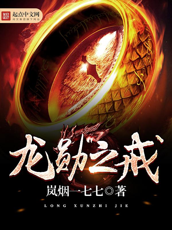 《龙勋之戒》主角巴图羽完整版全文试读精彩章节