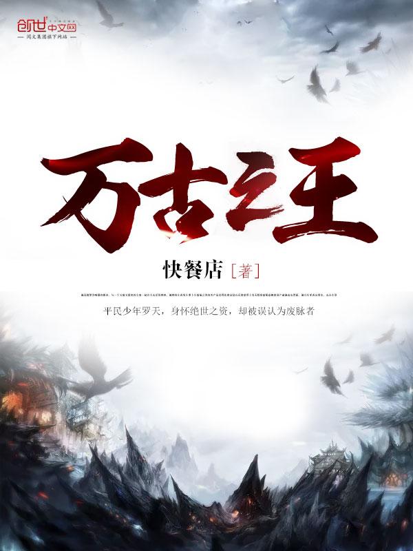 《万古之王》主角罗天柳元虎大结局免费阅读免费试读