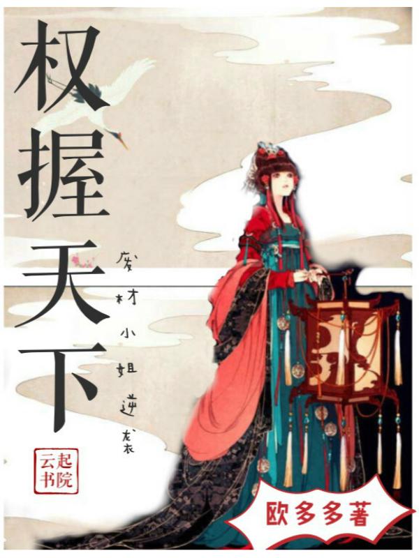 《权握天下:废材小姐逆袭》主角谈罗修仙精彩章节全文阅读在线阅读