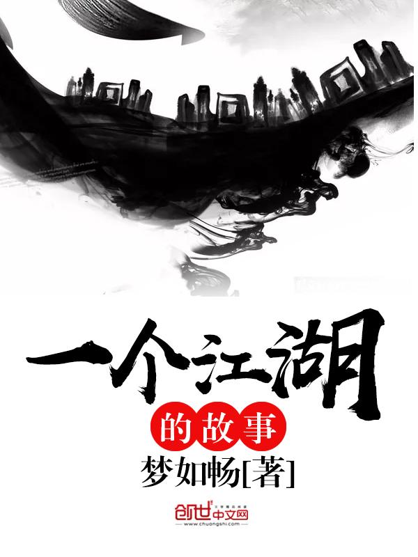 一个江湖的故事
