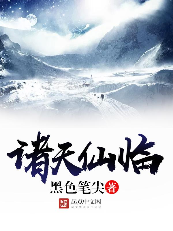 诸天仙临(主角黄明伟白玉)精彩章节小说