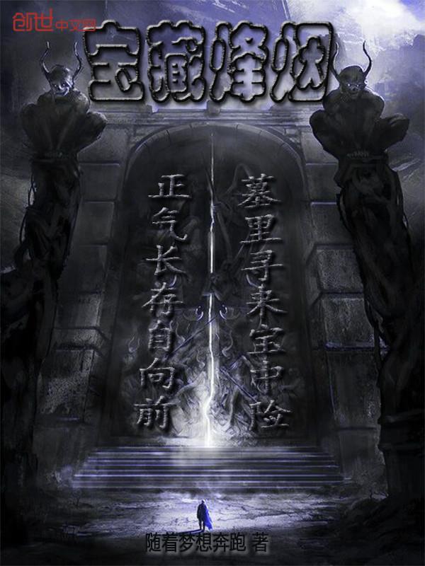 嫡策 董无渊 小说