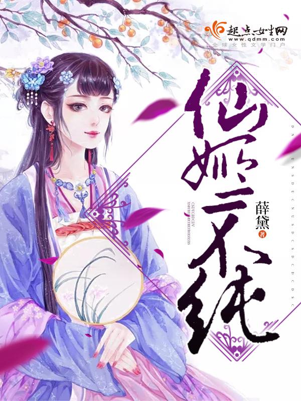 《仙姬不纯》主角殷寻小寻儿精彩试读在线试读小说