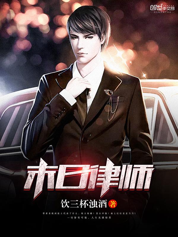 《末日律师》主角林涛林某全文阅读免费阅读完本