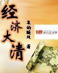 【经济大清完本最新章节】主角李光地皇阿玛