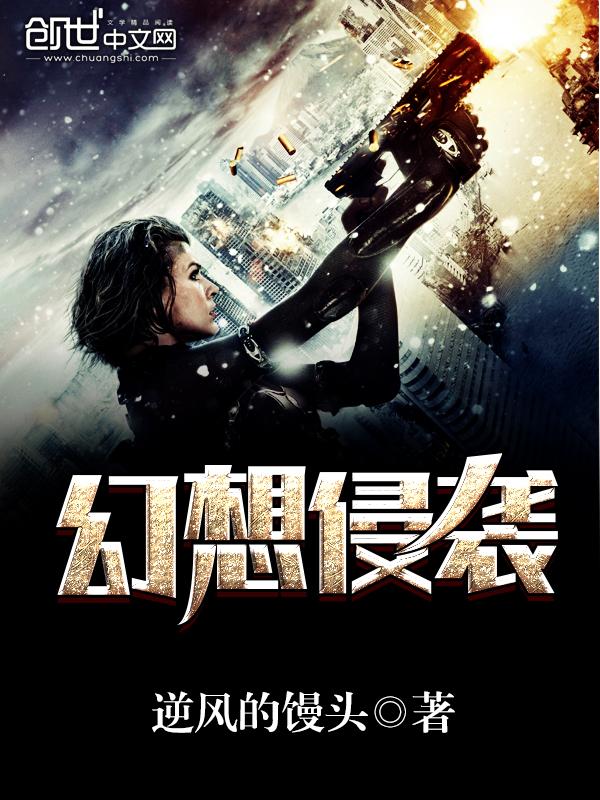 《幻想侵袭》主角周宇王东精彩章节精彩试读完结版
