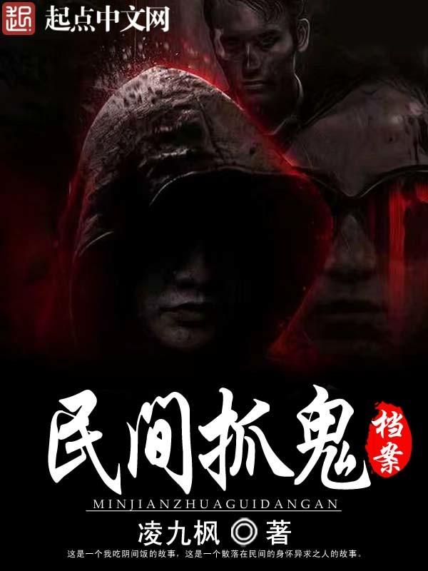 民间抓鬼档案小说