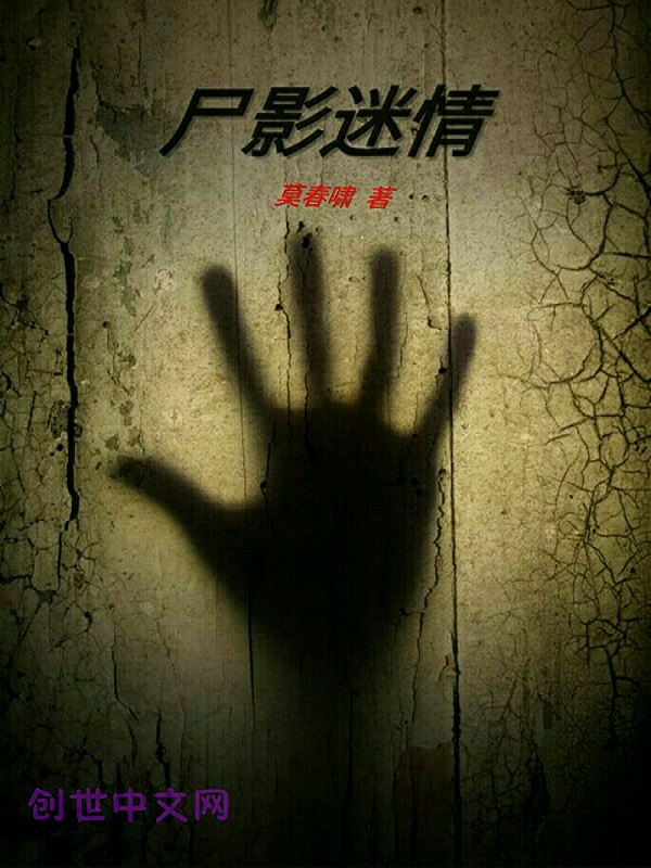 尸影迷情小说