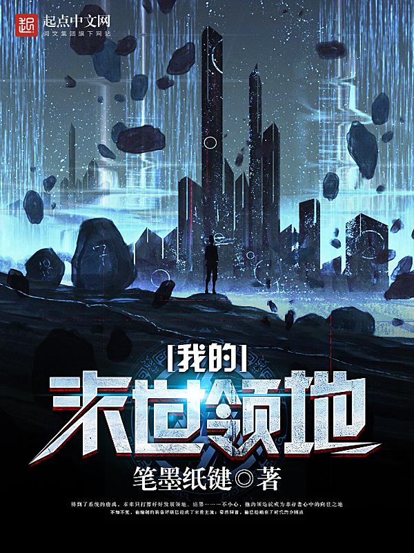 【我的末世领地章节目录免费试读】主角唐禹幸存者