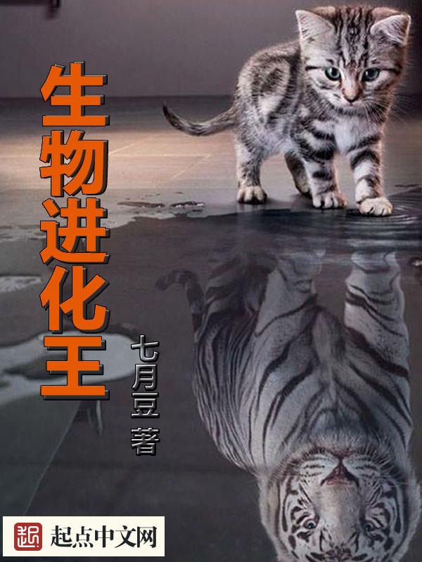 生物进化王小说