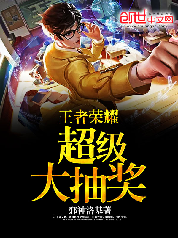 最强王者宝箱系统小说