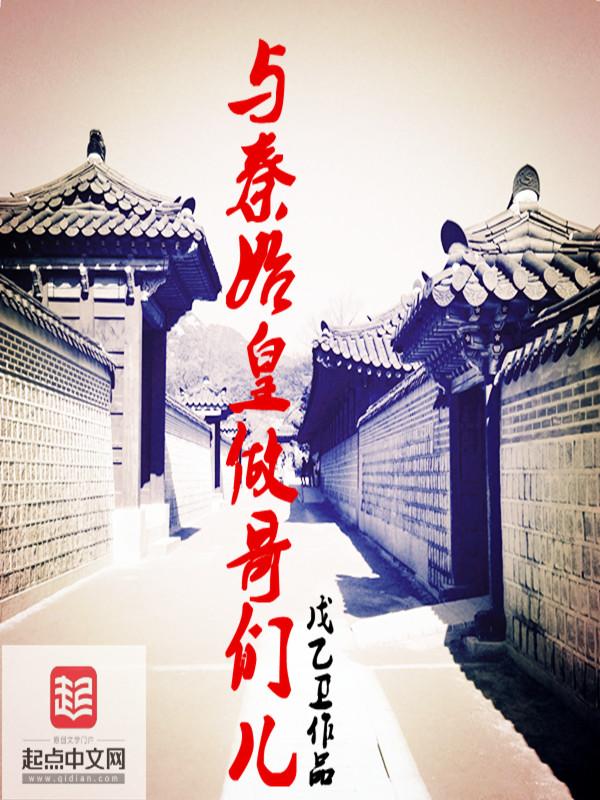 与秦始皇做哥们儿主角秦梦樊章节列表章节目录