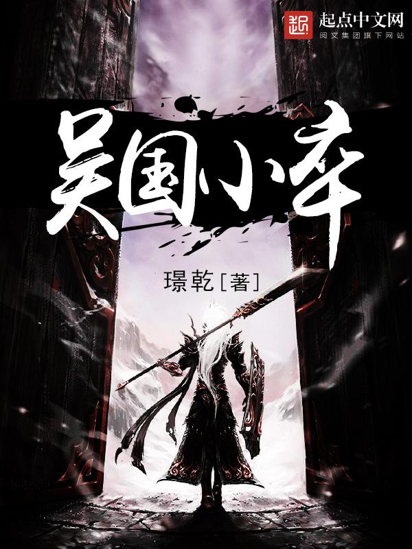 吴国小卒小说
