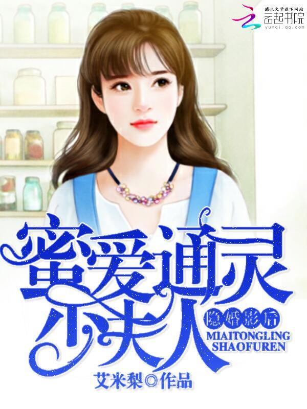 隐婚影后:蜜爱通灵少夫人小说