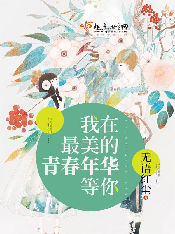 《我在最美的青春年华等你》主角小妹妹林楷精彩章节小说