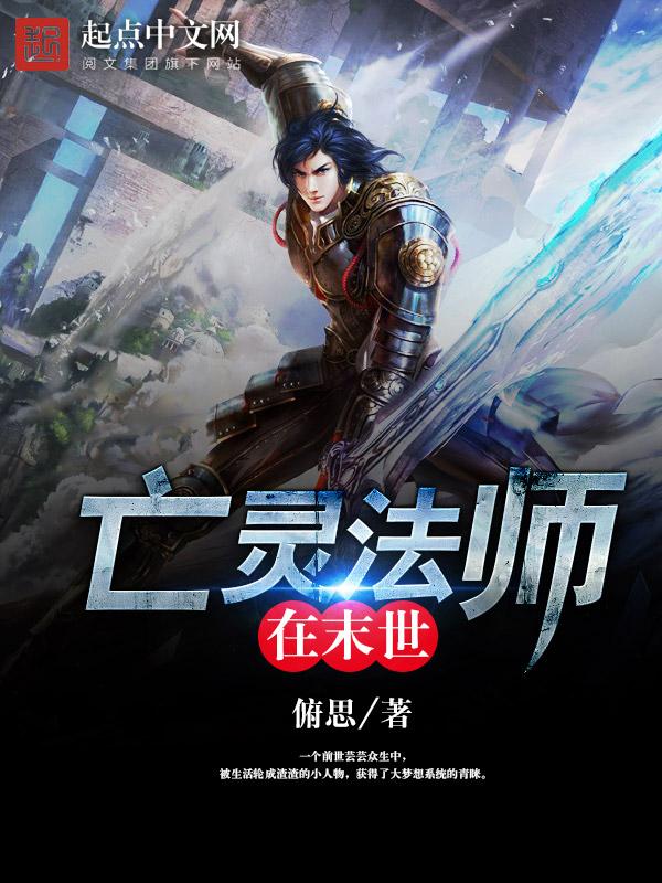 《亡灵法师在末世》主角叶阳平步青云小说免费试读免费阅读