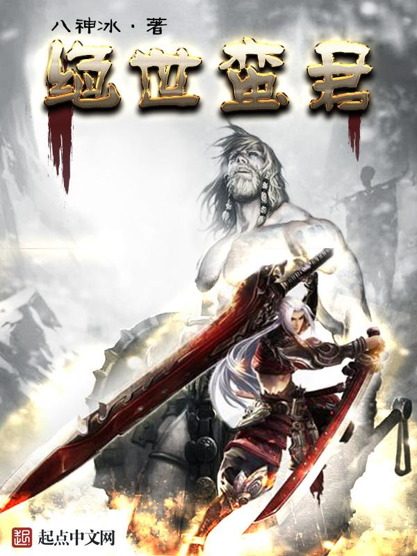 《绝世蛮君》主角郎昊江格尔在线阅读免费阅读小说