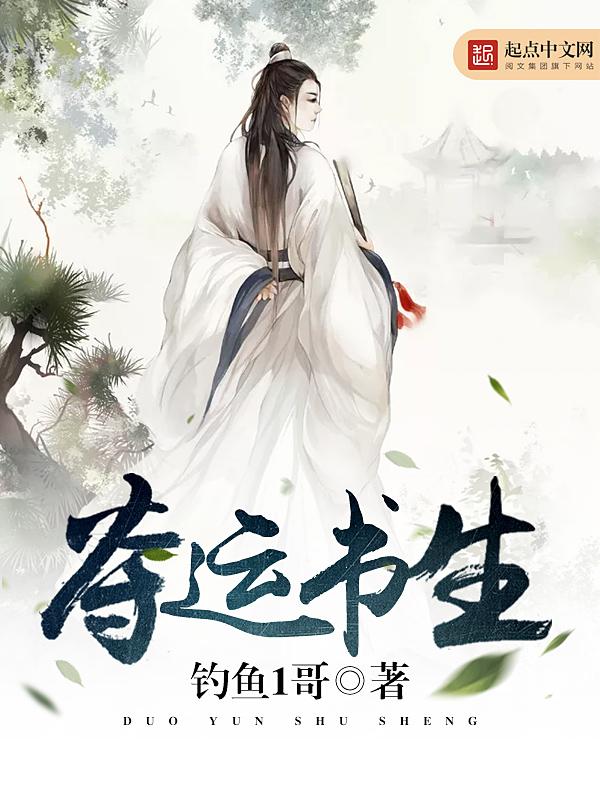 《夺运书生》主角杜杜玄精彩阅读精彩章节
