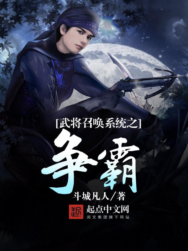 武将召唤系统之争霸小说