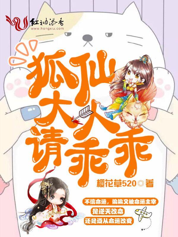 《狐仙大人请乖乖》主角秦玉佩章节列表在线试读免费阅读