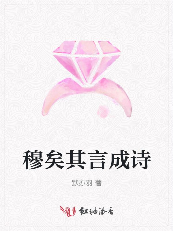 清风村艳事小说