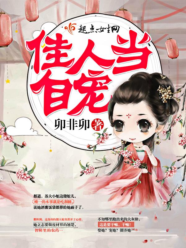 《佳人当自宠》主角若娇林羽朗精彩阅读全文阅读小说