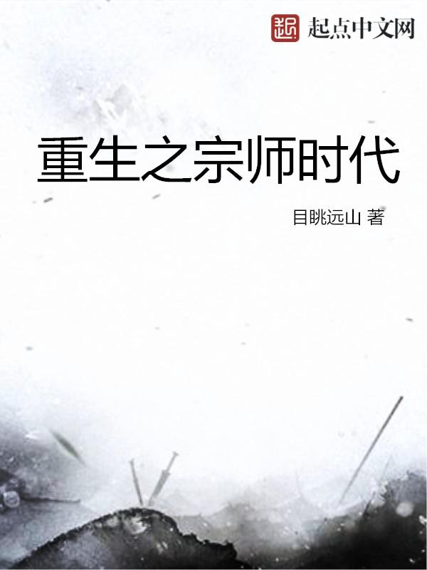 重生之宗师时代小说