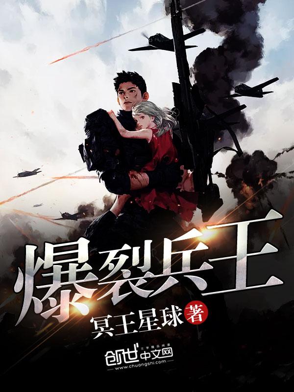 爆裂兵王小说