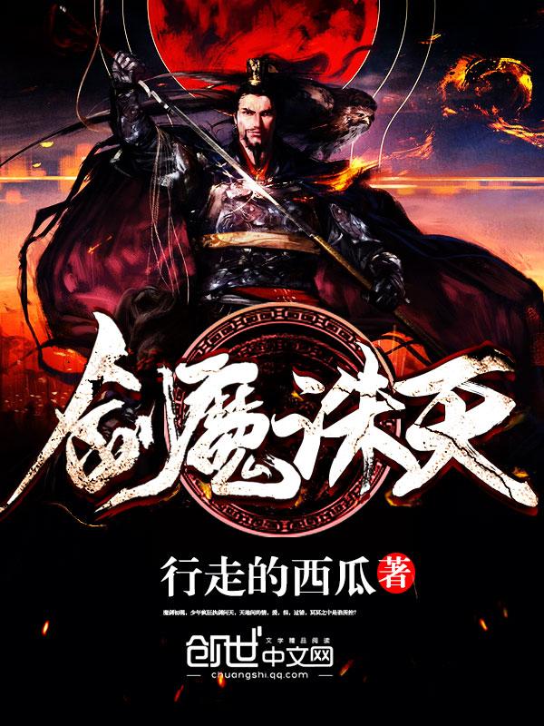 《剑魔诛天》主角莫平莫齐最新章节章节目录精彩章节