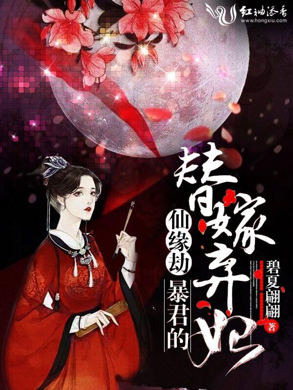仙缘劫:暴君的替嫁弃妃小说