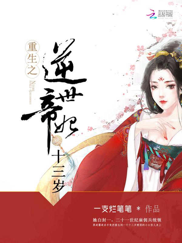 重生之逆世帝妃十三岁小说